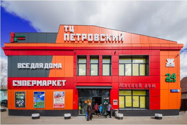 ТЦ «Петровский»