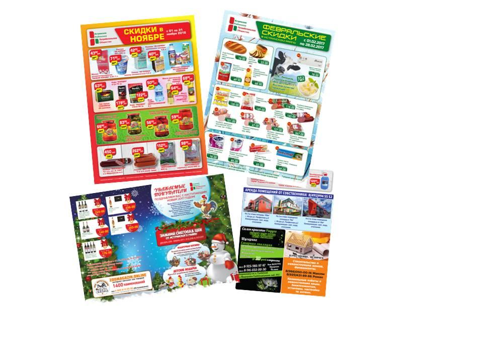Размещение вашей рекламы в нашем ежемесячном буклете