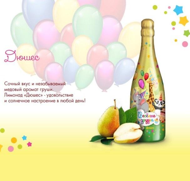 Лимонад-Шампанское «Веселые Друзья» 0,75л  -Дюшес