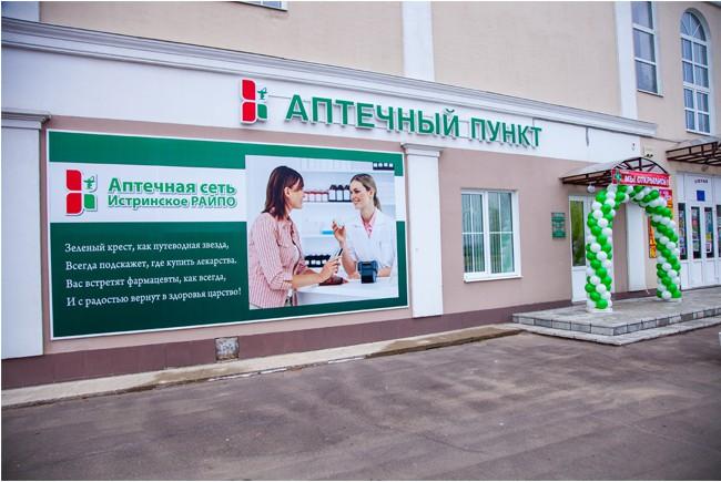 Аптечный пункт #8 (д. Павловское)