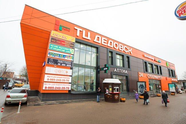 ТЦ «Дедовск»