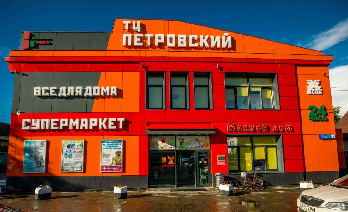 Хозяйственный магазин, с.Новопетровское, ул.Советская, 9