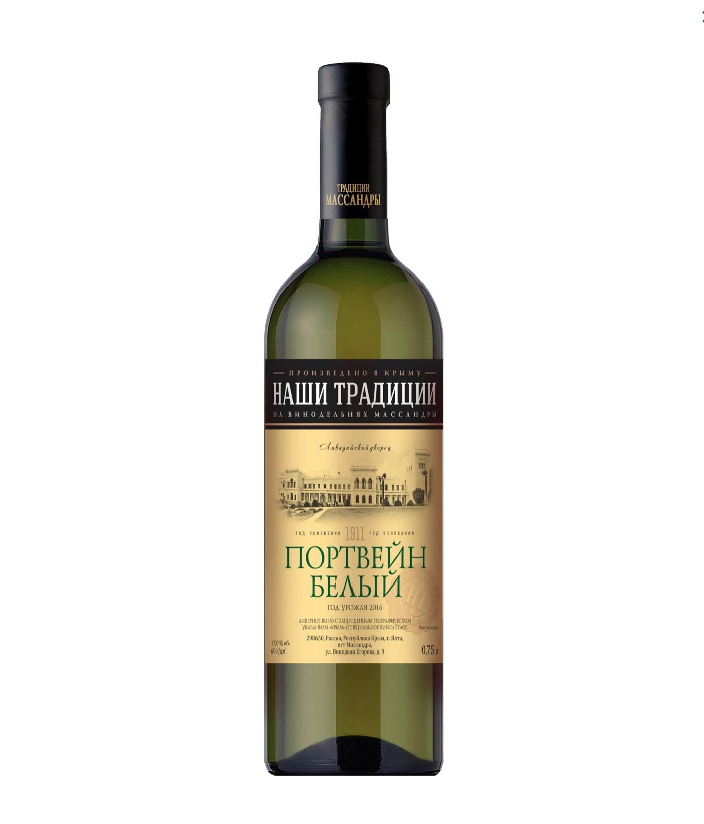 Вино ликерное «Портвейн белый » наши традиции  0,75 л