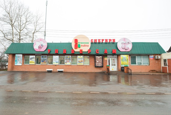 Магазин #40 (п. Снегири)