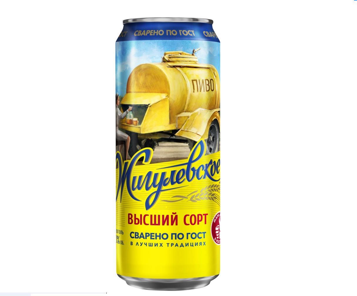 Пиво Жигулевское, ж/б  0,45л.
