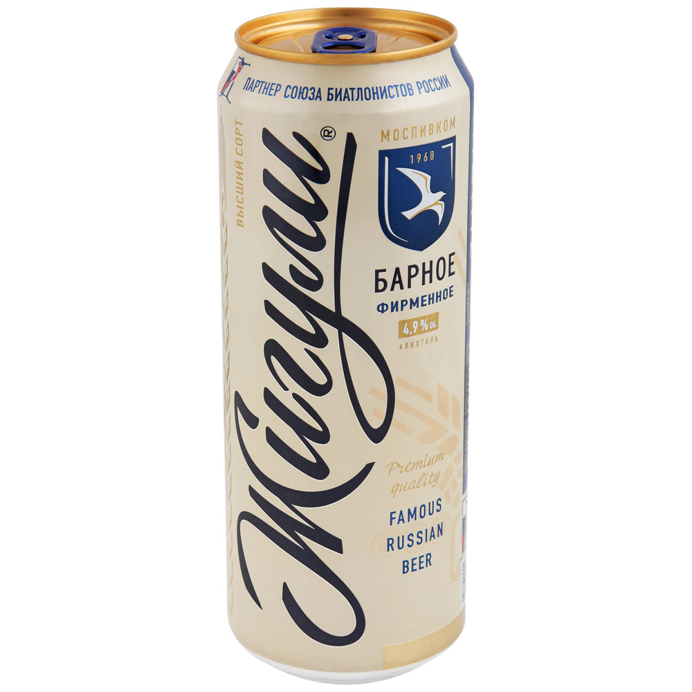 Пиво Жигули Барное светлое 4,9% 0,45л ж/б